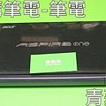 青蘋果-收購筆電2.jpg