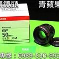 青蘋果 - 收購Canon 50mm F1.2 L USM.jpg
