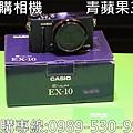 青蘋果 - 收購casio EX-10.jpg