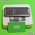 青蘋果3C-收購手機HTC M8.jpg