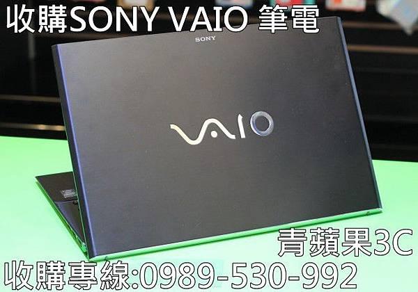 青蘋果 - 收購SONY VAIO筆電.jpg