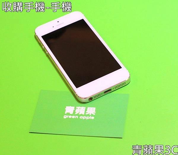 青蘋果-收購手機-0.jpg