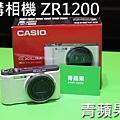 青蘋果 - 收購casio zr1200