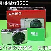 二手ZR1200買賣、買賣二手ZR1000 - 1.jpg