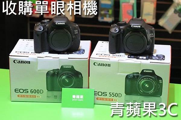青蘋果 收購canon相機 收購550D 收購600D.jpg