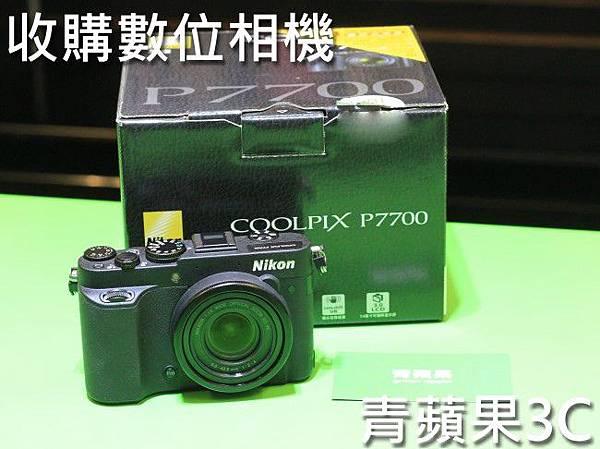 青蘋果 收購nikon P7700.jpg
