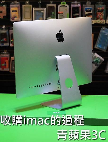 青蘋果-收購imac-1.jpg