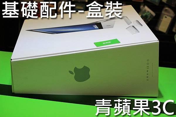 青蘋果-收購imac-3-盒裝.jpg