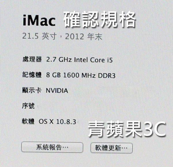 青蘋果-收購imac-4-規格.jpg