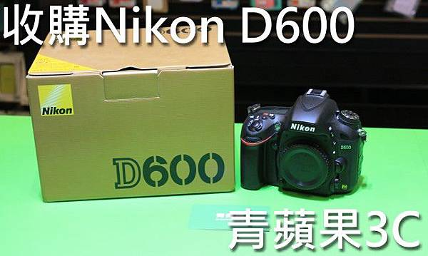 青蘋果3C-收購nikon d600.jpg
