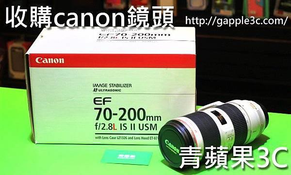 青蘋果3C - 收購canon 70-200 f2.8L IS II USM鏡頭.jpg