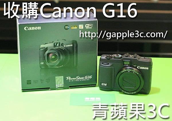 青蘋果3C - 收購Canon G16.jpg