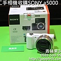 sony a5000-二手相機收購-青蘋果3C.jpg