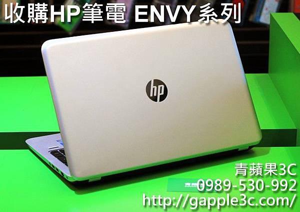 HP筆電收購-青蘋果3C-1.jpg