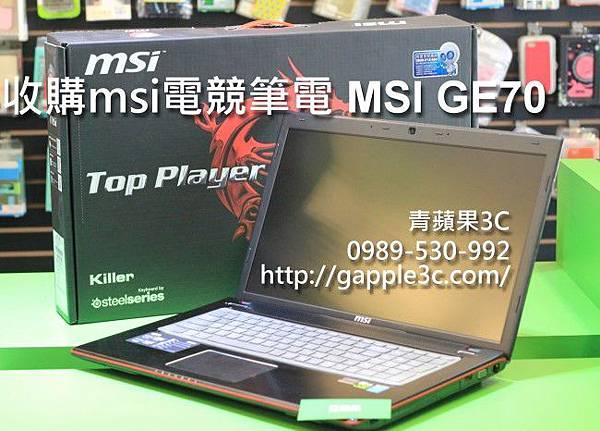 收購msi電競筆電-青蘋果3C-1.jpg