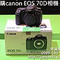相機收購-canon 70D-青蘋果3C.jpg