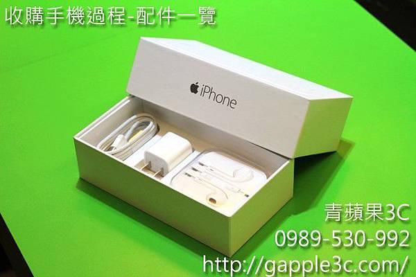 iphone 6 - 青蘋果 -開箱跟收購手機流程-6.jpg