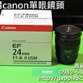 鏡頭收購-canon 24mm-青蘋果3C.jpg