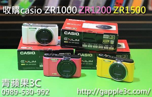 收購zr1500 casio相機-青蘋果3C-1.jpg