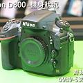 Nikon D800 - 收購單眼流程 - 2.jpg