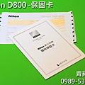 Nikon D800 - 收購單眼流程 - 5.jpg