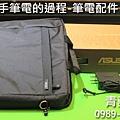 收購二手筆電-青蘋果3C-3.jpg