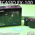 CASIO EX-100-二手相機收購-青蘋果3C.jpg