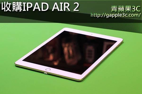 收購ipad air 2-1.jpg