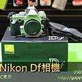 青蘋果 收購niokn Df - 1.jpg
