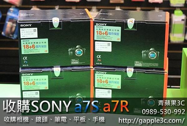 青蘋果3C_收購sony a7s_a7r.jpg