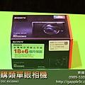 青蘋果3C_收購類單眼相機sony RX100M3-1.jpg