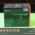 青蘋果3C_收購類單眼相機sony RX100M3.jpg