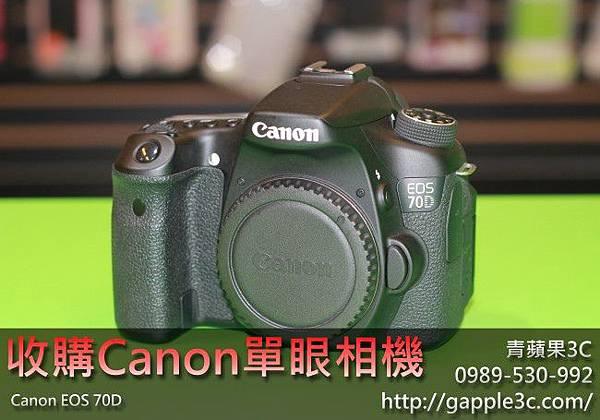 青蘋果-收購canon70d-2.jpg