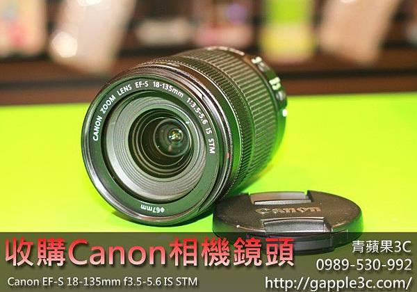 青蘋果-收購canon18-135.jpg