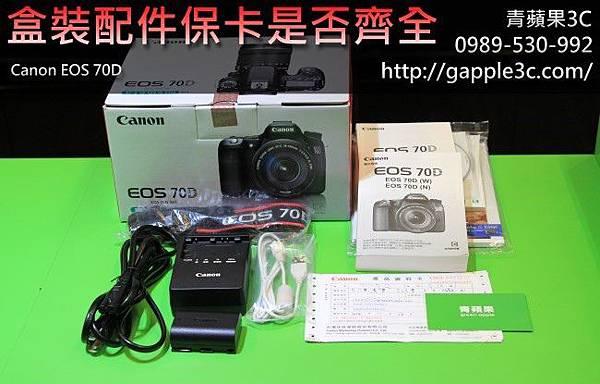 青蘋果-收購canon70d-3.jpg
