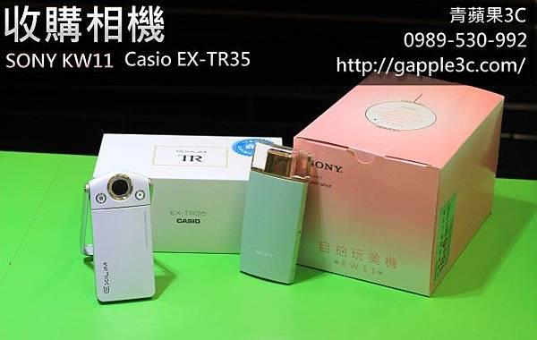 青蘋果3C_收購KW11_收購TR35-1.jpg