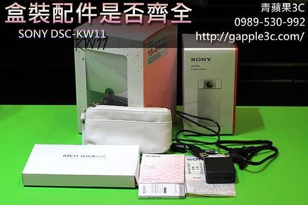 收購SONY KW11香水機-盒裝配件-青蘋果3c.jpg