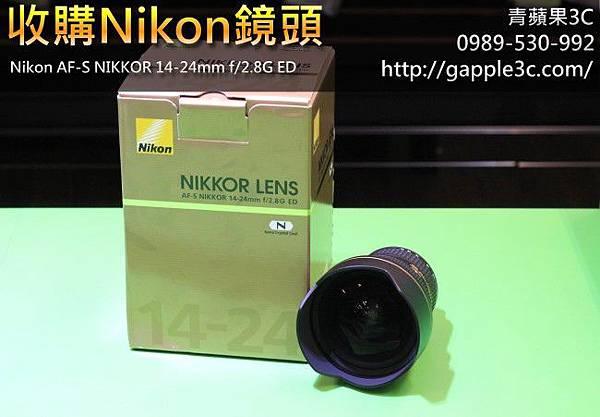 nikon 14-24鏡頭收購.jpg