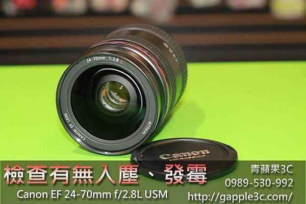 青蘋果_收購鏡頭_二手canon_3.jpg