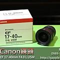 收購二手鏡頭_canon 17-40mm.jpg
