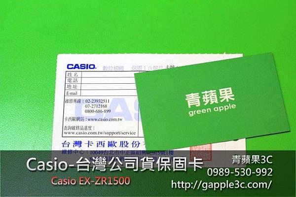 收購ZR1500-保固卡.jpg
