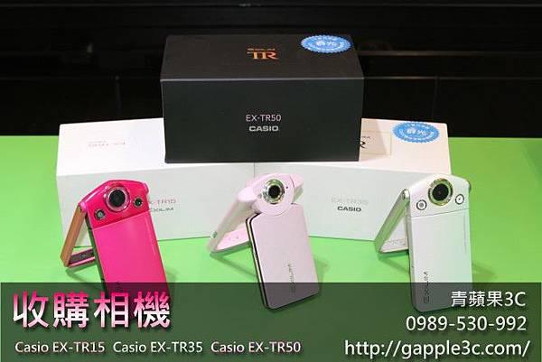 TR15_TR35_TR50_收購相機0.jpg