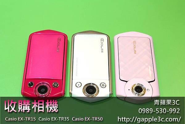 TR15_TR35_TR50_收購相機1.jpg