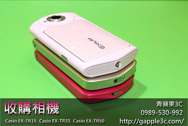 TR15_TR35_TR50_收購相機2.jpg