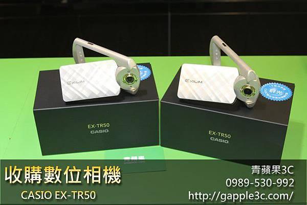 收購數位相機TR50.jpg