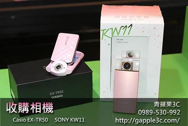高雄收購相機TR50_KW11.jpg