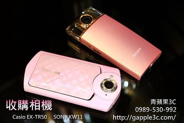 高雄收購相機TR50_KW11_1.jpg