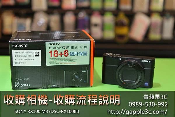 收購相機_RX100M3_1.jpg