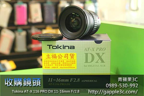 收購Tokina鏡頭.jpg
