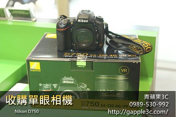 收購nikon單眼-收購D750.jpg
